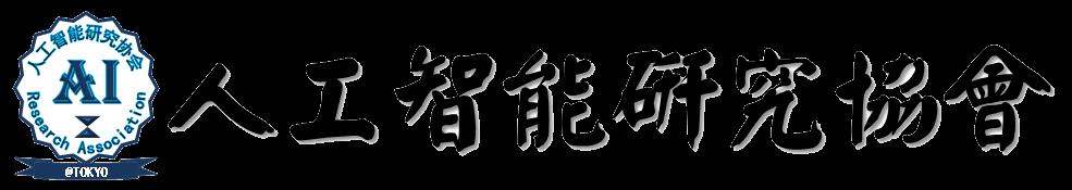 中国留日同学总会人工智能研究协会